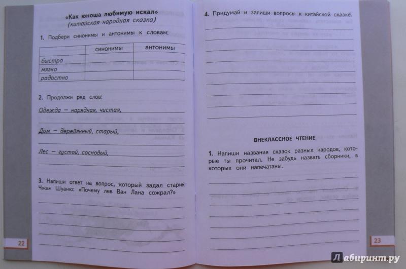 класса чтению рабочая гдз по тетрадь 5