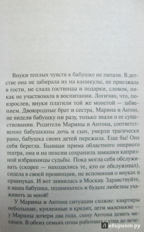 Иллюстрация 1 из 6 для Простите меня! - Наталья Нестерова | Лабиринт - книги. Источник: NiNon