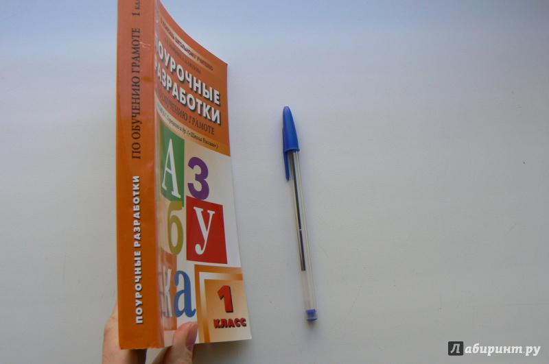 Иллюстрация 1 из 12 для Поурочные разработки по обучению грамоте. Чтение и письмо. 1 класс. ФГОС - Жиренко, Обухова | Лабиринт - книги. Источник: Jebb