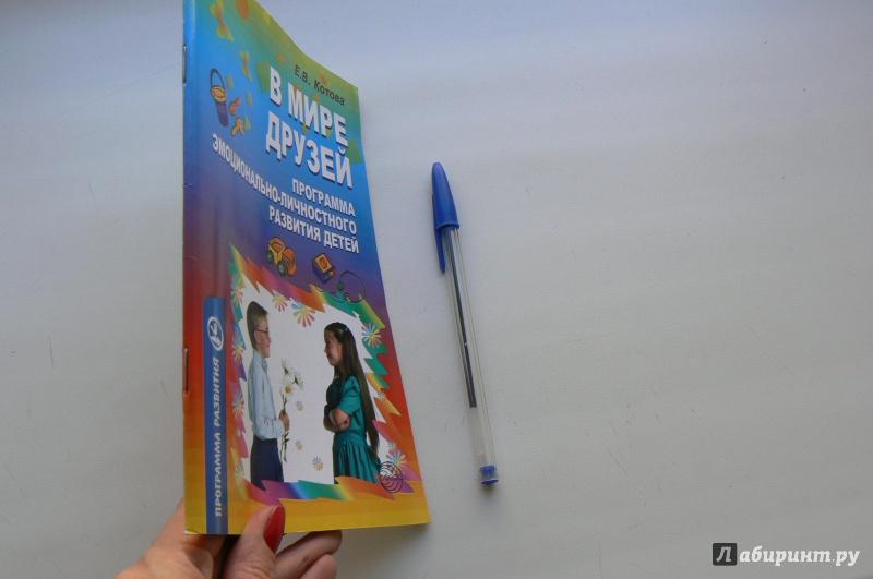 Иллюстрация 1 из 4 для В мире друзей. Программа эмоционально-личностного развития детей - Елена Котова   Лабиринт - книги. Источник: Jebb
