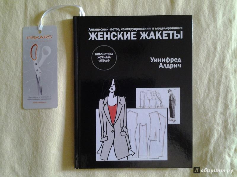 Уинифред Алдрич Женская Одежда С Доставкой
