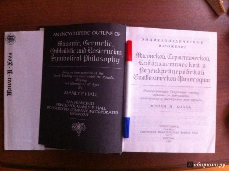 Иллюстрация 1 из 13 для Энциклопедическое изложение масонской, герметической, каббалистической, розенкрейцеровской философии - Мэнли Холл | Лабиринт - книги. Источник: Lilunya