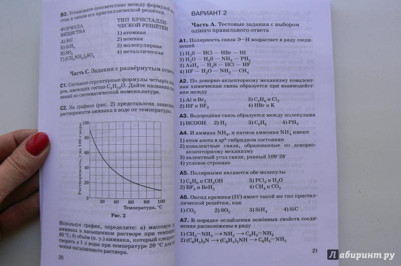 Итоговая контрольная работа по химии класс Годовая контрольная по химии 11 класс габриелян