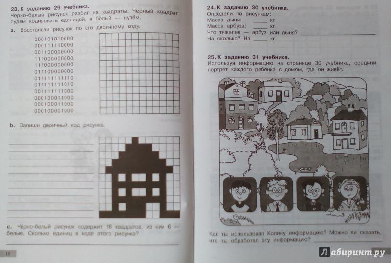 Готовые домашние задания 3 класс по информатике паутова бененсон рабочая тетрадь