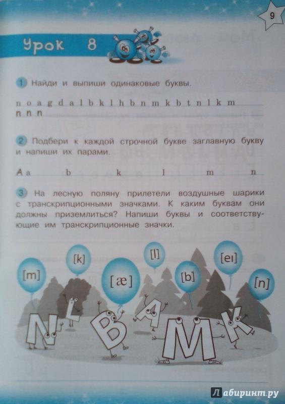 учебник по английскому языку 4 класс решебник тетрадь