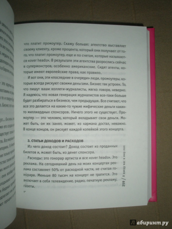 Обложка книги исаака фридберга - чудо-юдо