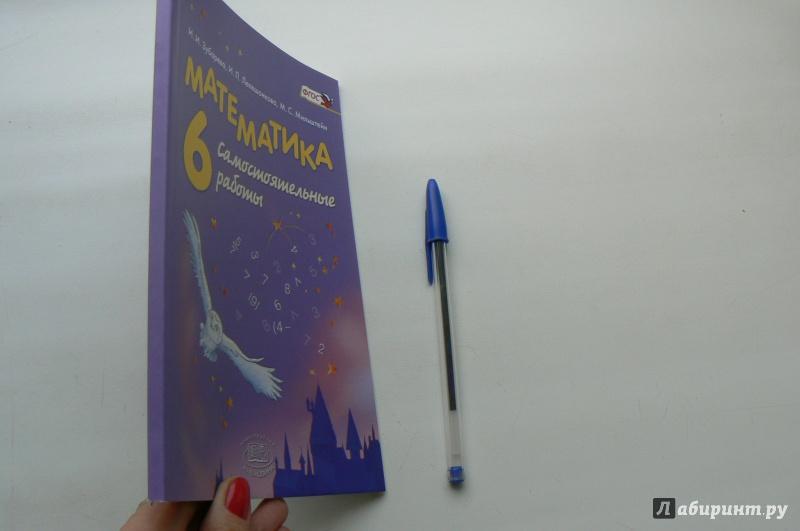 Иллюстрация 1 из 14 для Математика. 6 класс. Самостоятельные работы. ФГОС - Зубарева, Мильштейн, Лепешонкова | Лабиринт - книги. Источник: Jebb