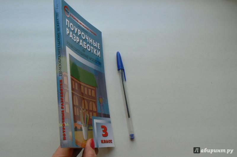 Иллюстрация 1 из 4 для Поурочные разработки по изобразительному искусству. 3 класс. ФГОС - Маргарита Давыдова | Лабиринт - книги. Источник: Jebb