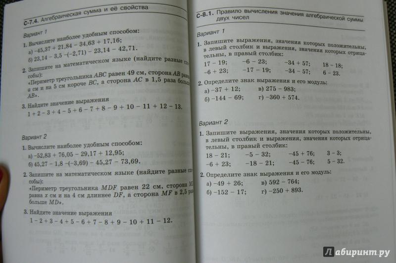 Ответы самостоятельные и контрольные работы по математике 6 класс зубарева