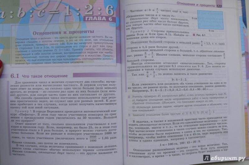 Гдз по математике 6 класс дорофеев шарыгин 2014 фгос