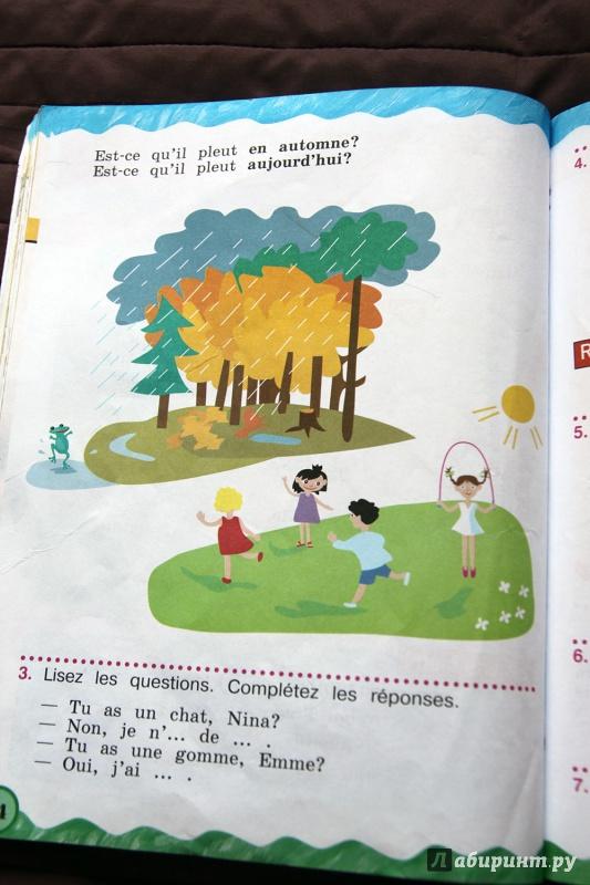 Французский язык 3 класс касаткина решебник онлайн