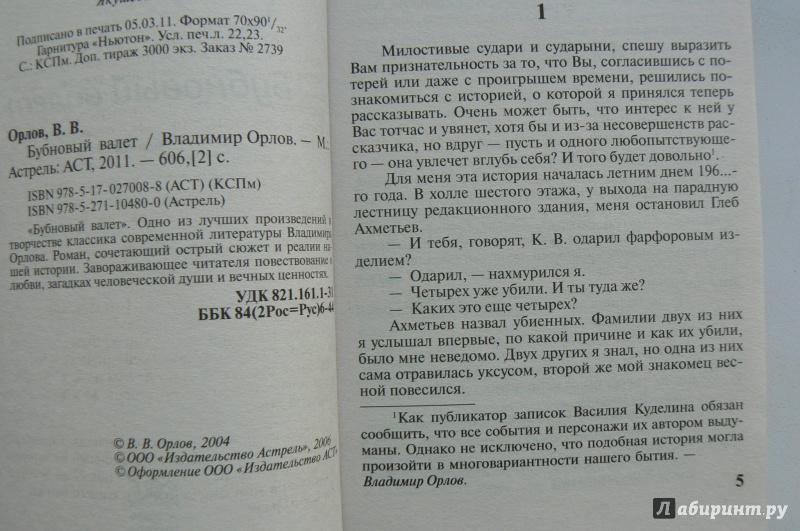 Иллюстрация 1 из 4 для Бубновый валет - Владимир Орлов | Лабиринт - книги. Источник: Jebb