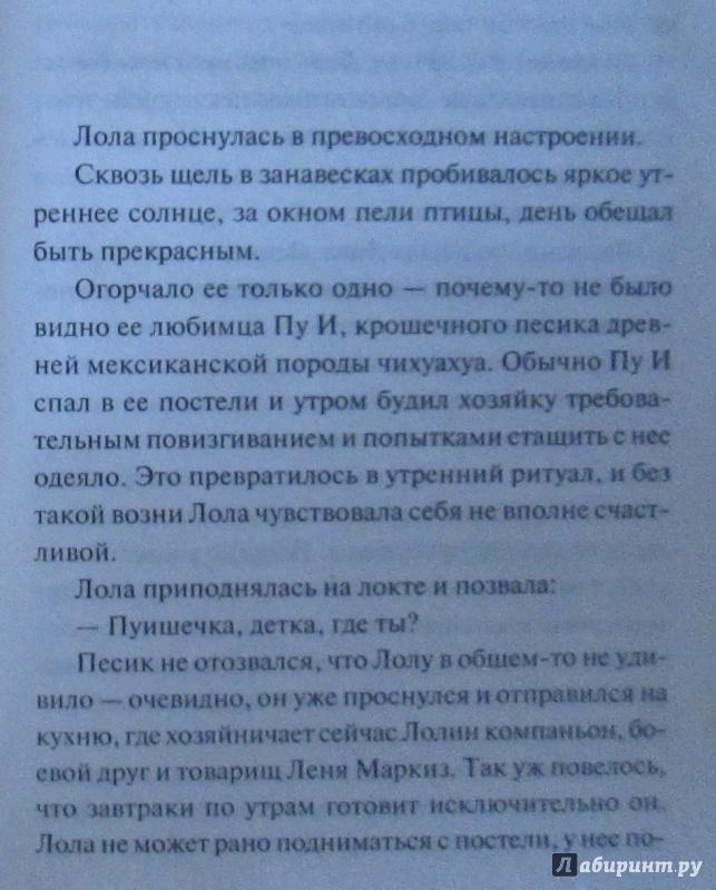 Иллюстрация 1 из 5 для Коварство и свекровь - Наталья Александрова   Лабиринт - книги. Источник: NiNon