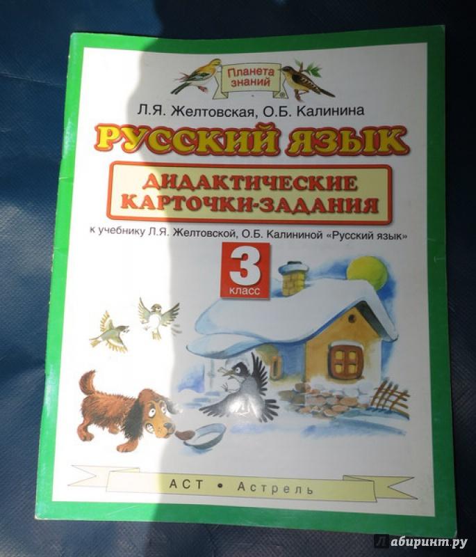 Язык русский 4 калинина класс решебник желтовская и