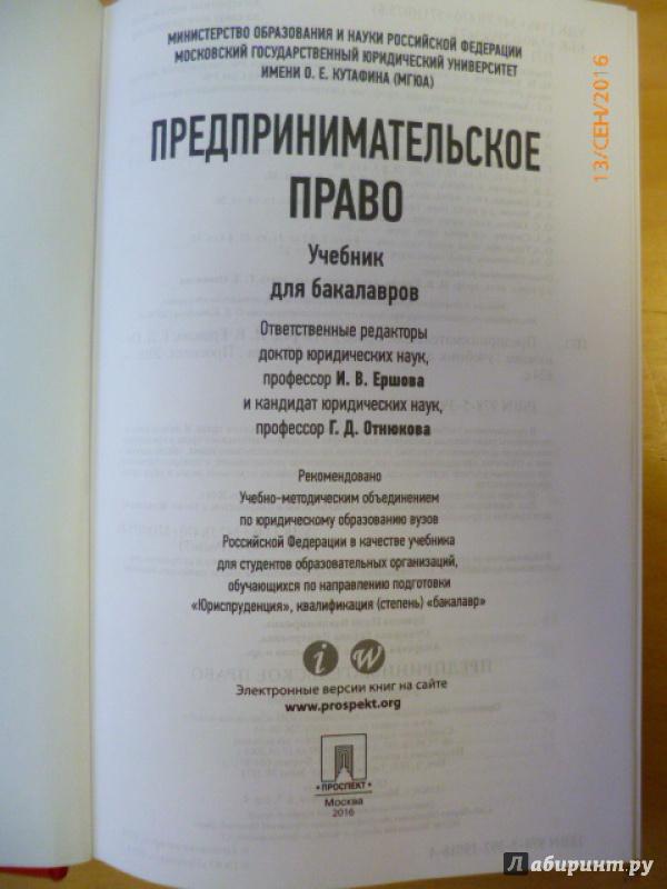 Ершова Российское Предпринимательское Право