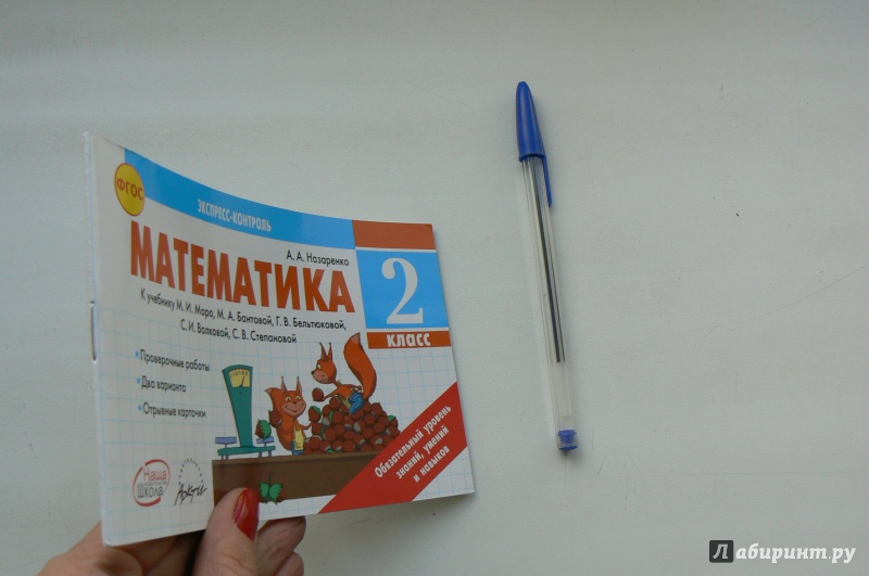 Иллюстрация 1 из 4 для Математика. 2 класс. Экспресс-контроль. К учебнику М.И. Моро, М.А. Бантовой и др. ФГОС - Антонина Назаренко | Лабиринт - книги. Источник: Jebb