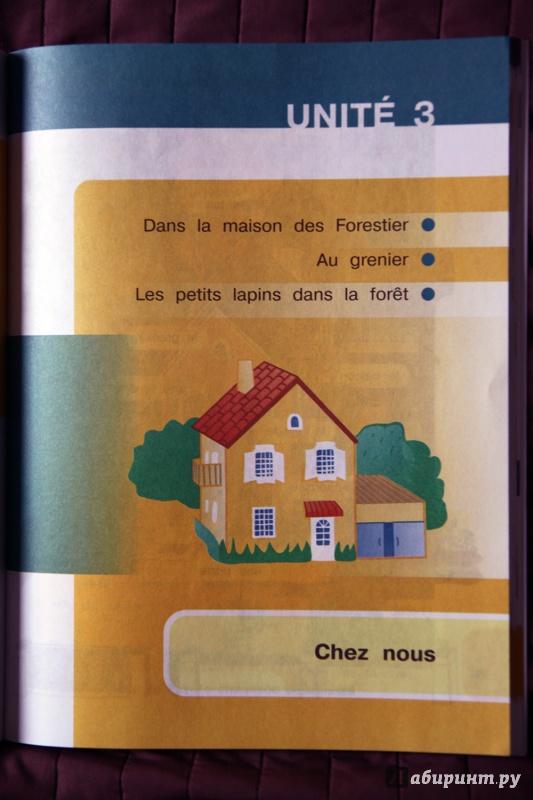 французскому 1 часть по языку 2 гдз класс