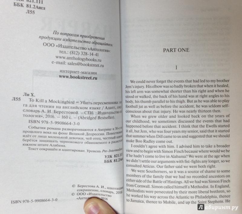 Скачать книгу убить пересмешника бесплатно без регистрации