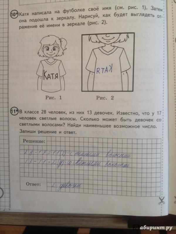 Тесты по математике 8 класс с ответами по математике ященко