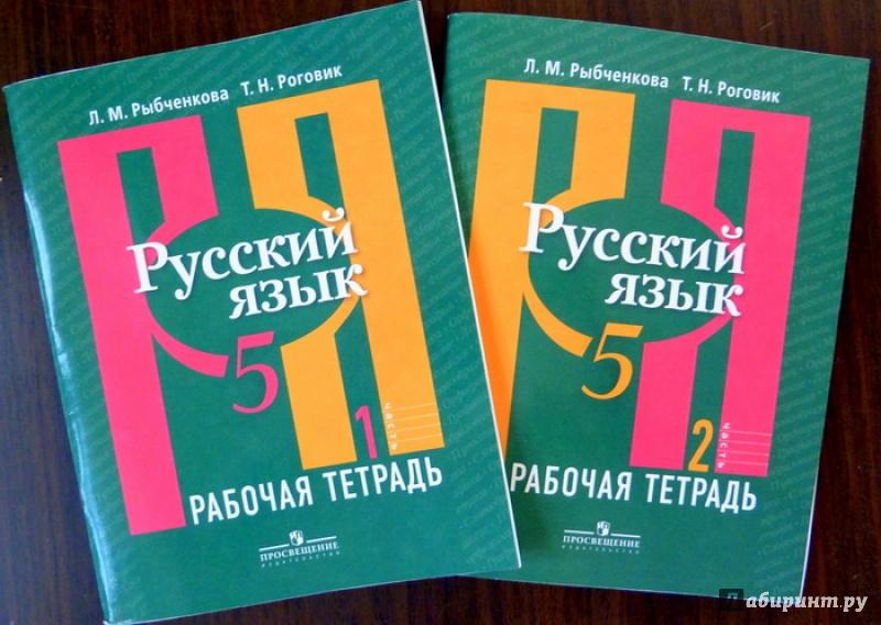 гдз тетрадь рыбченкова