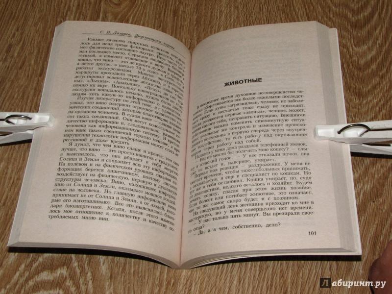 Диагностика кармы книга 2 чистая карма скачать