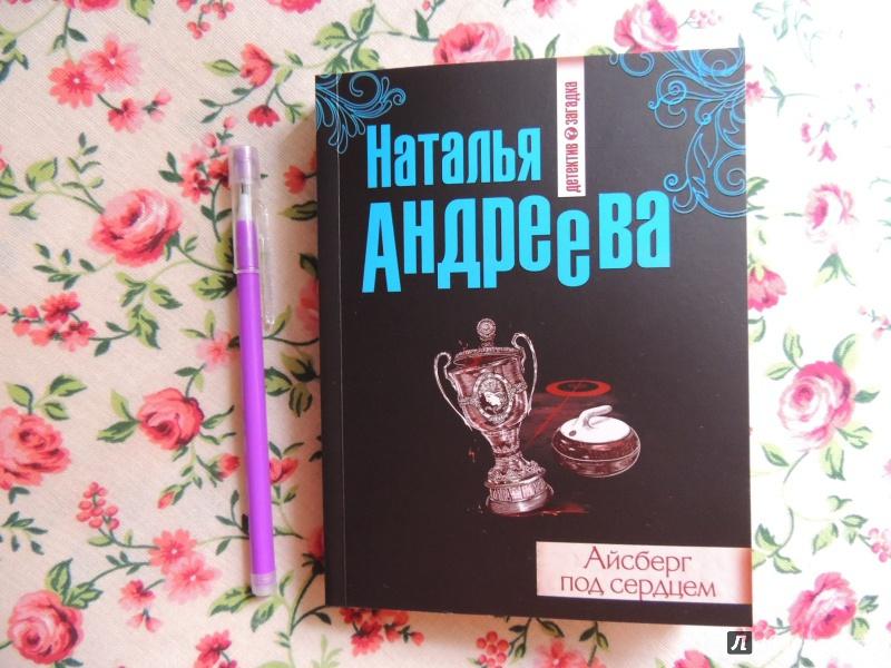 Иллюстрация 1 из 12 для Айсберг под сердцем - Наталья Андреева | Лабиринт - книги. Источник: WasiaShtein