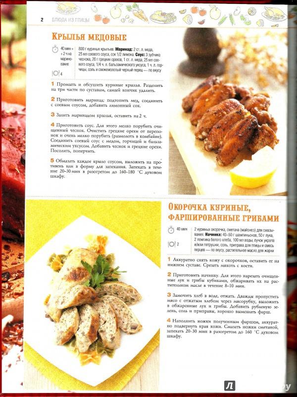 Рецепт второго блюда с пошагово