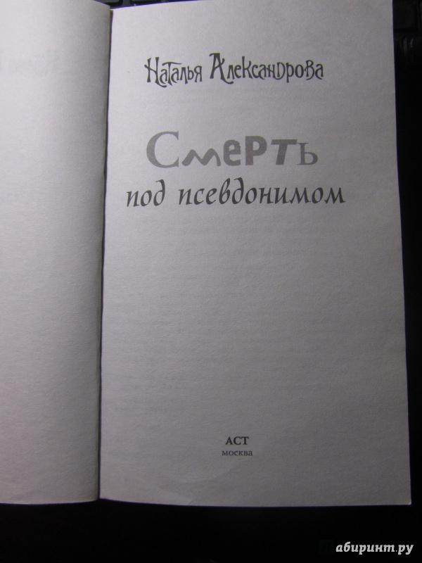 Иллюстрация 1 из 4 для Смерть под псевдонимом - Наталья Александрова | Лабиринт - книги. Источник: Тарасова  Марина