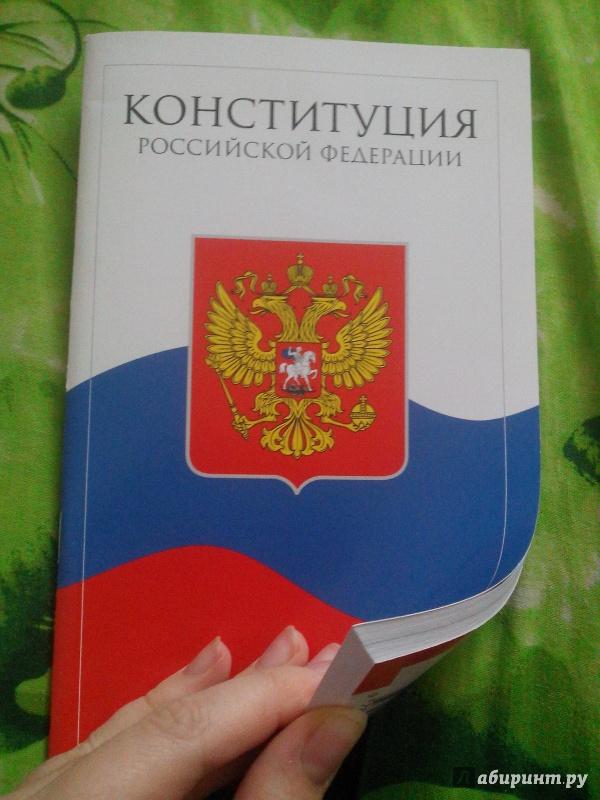 Иллюстрация 1 из 9 для Конституция Российской Федерации | Лабиринт - книги. Источник: NNino4ka