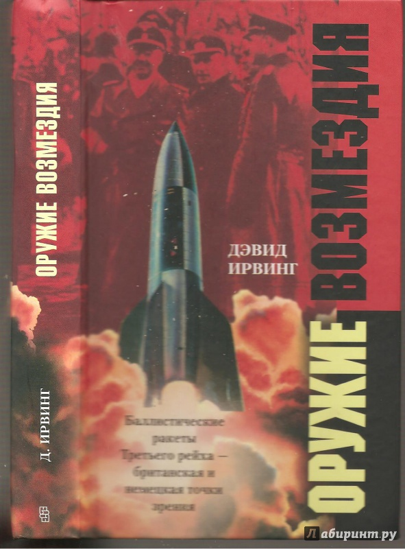 Иллюстрация 1 из 10 для Оружие возмездия. Баллистические ракеты Третьего рейха - британская и немецкая точки зрения - Дэвид Ирвинг | Лабиринт - книги. Источник: lordavs