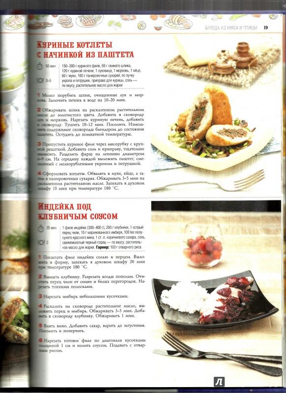 Вкусные вторые блюда рецепты пошагово с