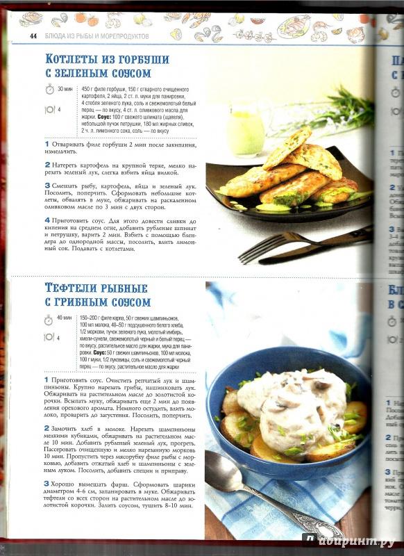 Рецепты приготовления блюд с и пошагово