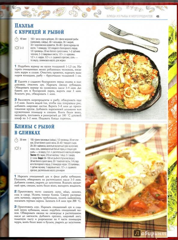 Оригинальные рецепты из рыбы пошагово