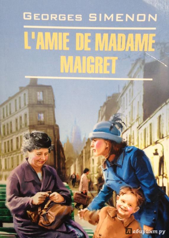 Иллюстрация 1 из 6 для Приятельница мадам Мегрэ - Жорж Сименон | Лабиринт - книги. Источник: Tatiana Sheehan