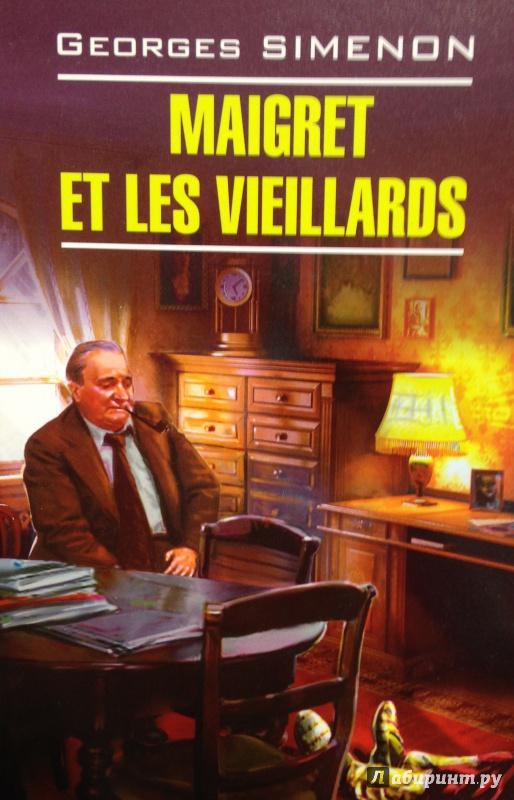 Иллюстрация 1 из 7 для Maigret et les Vieillards - Жорж Сименон | Лабиринт - книги. Источник: Tatiana Sheehan