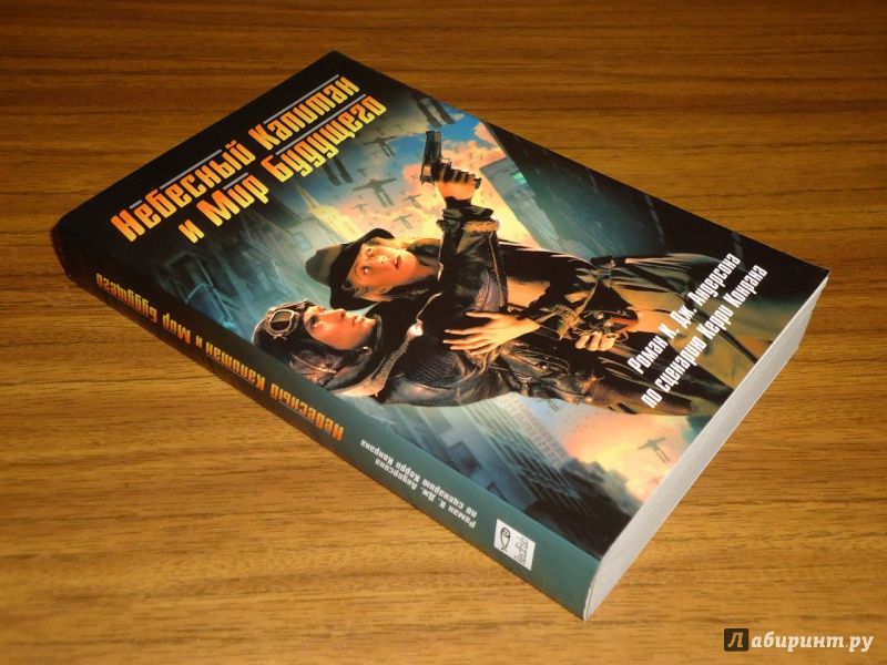 Иллюстрация 1 из 8 для Небесный Капитан и Мир будущего - Кевин Андерсон | Лабиринт - книги. Источник: Danielle