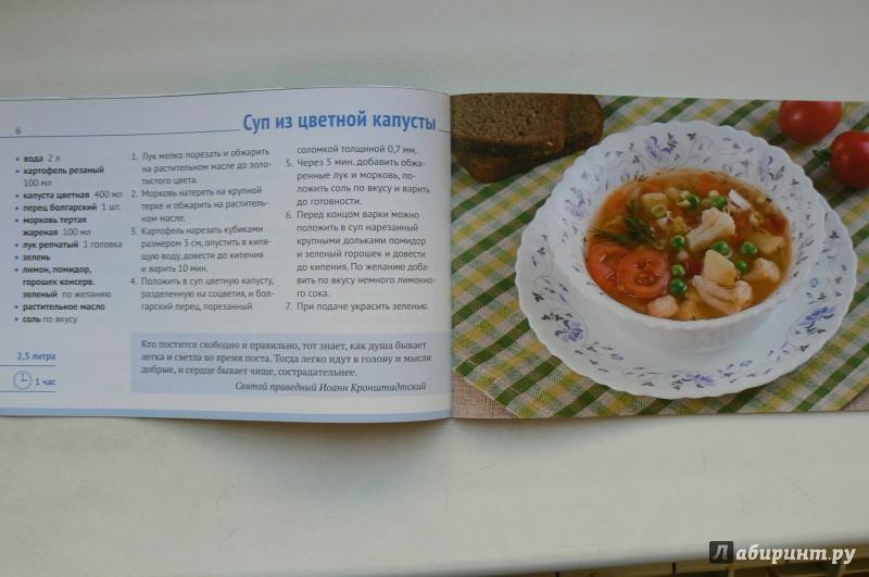Вкусный постные рецепты