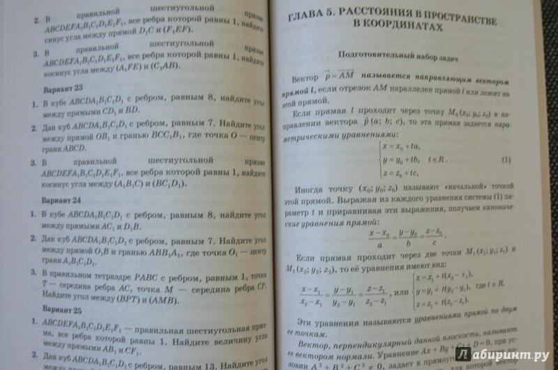 Егэ. геометрия. задания 14, 16. опорные задачи по геометрии. планиметрия. стереометрия