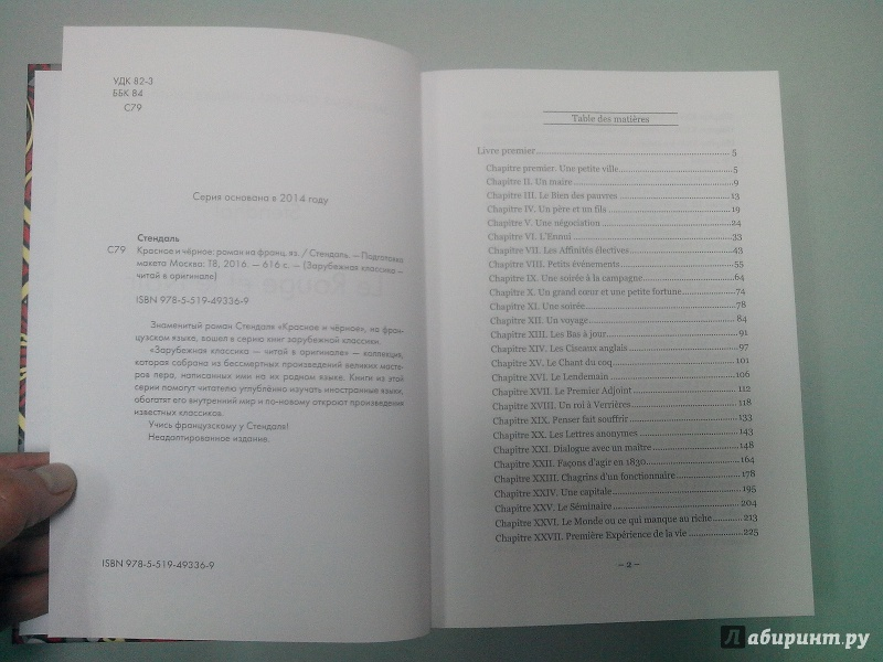 m.phil thesis in english