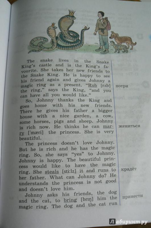Афанасьева Михеева Английский Язык 8 Класс Книга Для Чтения Решебник