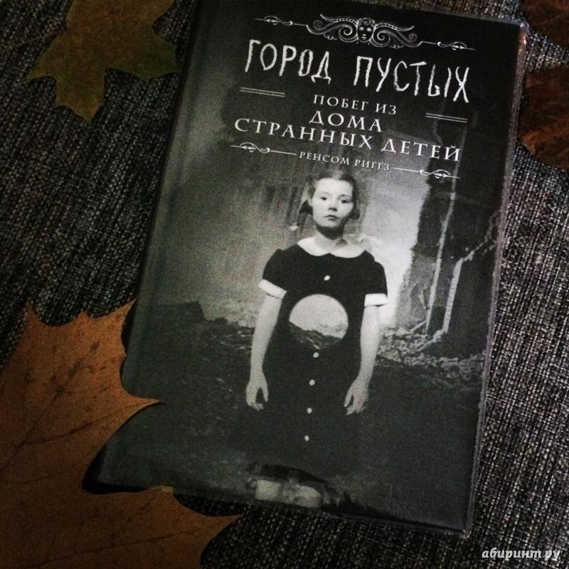 Побег из дома странных детей оригинальное название: hollow city серия: мисс перегрин номер книги в серии: 2 год: isbn: аннотация на книгу «город пустых.