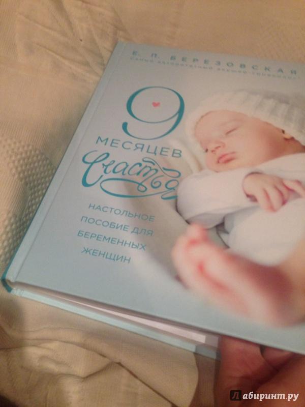 Полезна ли груша беременным 24