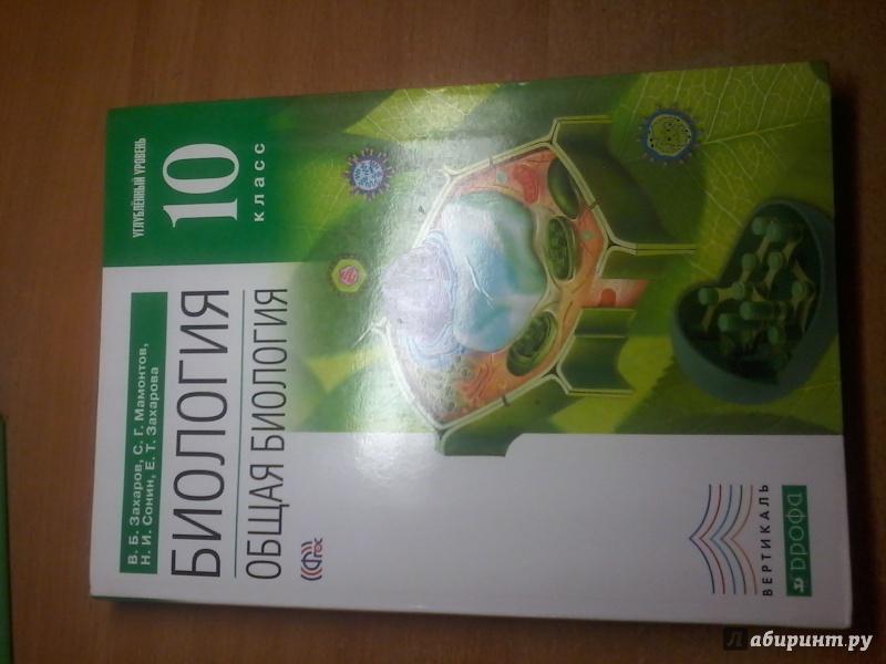 Учебник общая биология захаров мамонтов сонин 10 класс