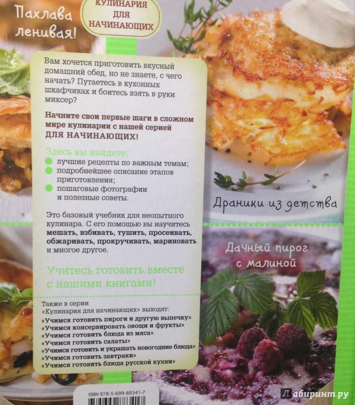 Несложные рецепты блюд фото
