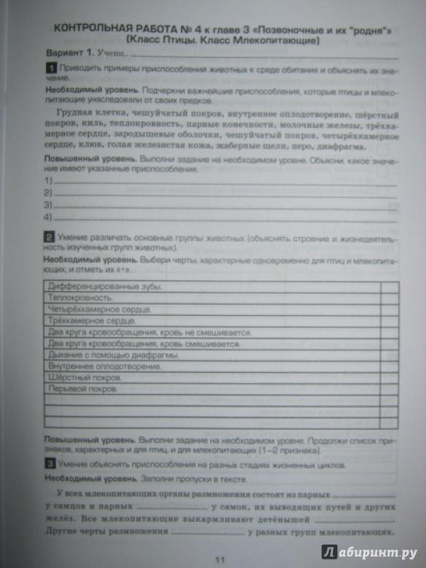 контрольные работы биология сонин 7 класс