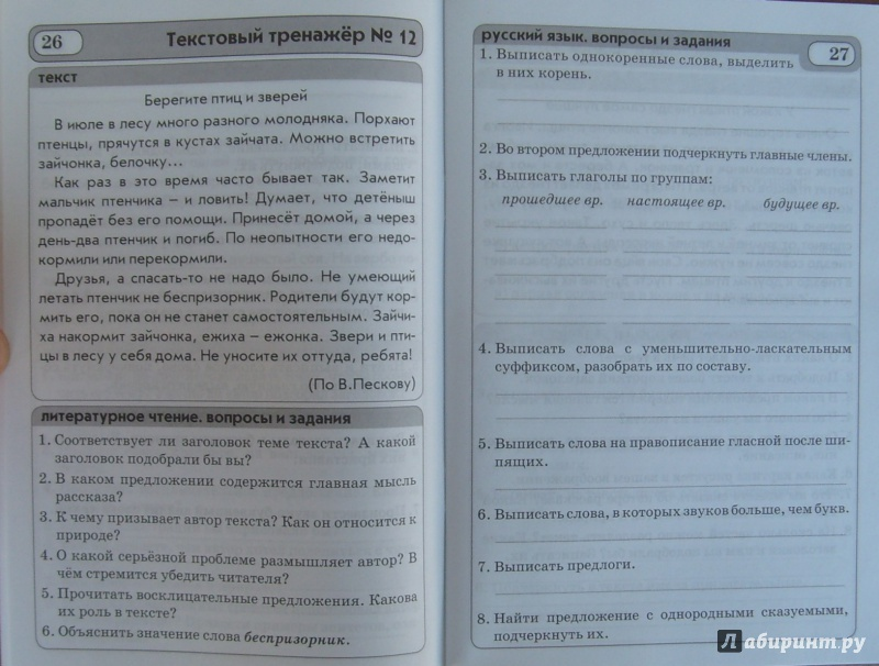 Тренажер 4 в.т.голубь решебник класс текстовый