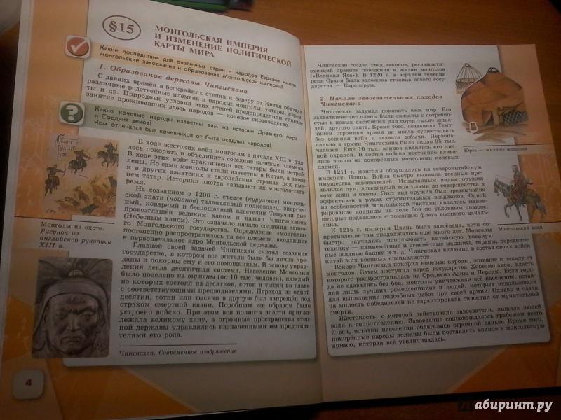 России ответы часть 6 по гдз учебник класс истории 2