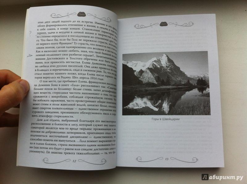 Гала книга