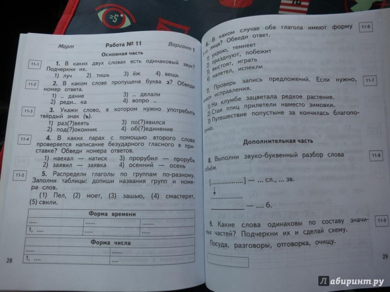 гдз по русскому 3 класс проверочные работы