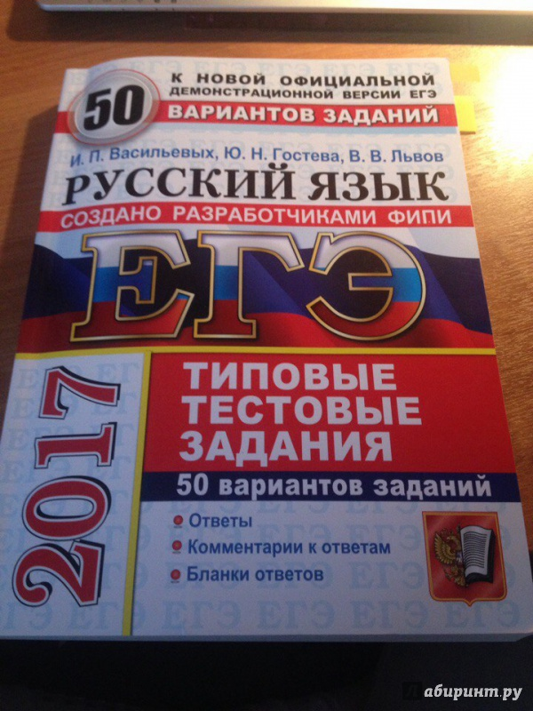 Тренажёры и тесты по русскому языку к заданиям егэ а22